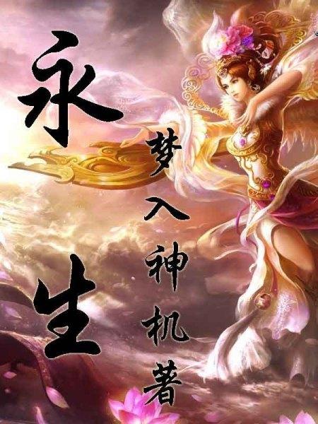 万仙之王,法力雄浑,斩掉前世,相当于渡过三十个混沌纪元无上巅峰极限