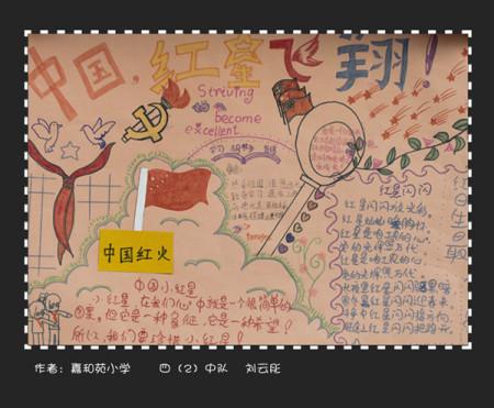 四年级中国梦图画作品-四年级数学思维导图画_中国梦书画作品_中国梦图片