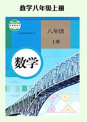 2014人教版八年级上册数学电子课本图片
