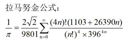 拉马努金公式(见图):该公式每计算一项可得到π的8位十进制精度.
