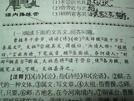 文言文求翻译图片