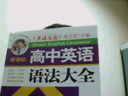 席玉虎的高中英语语法书怎样图片