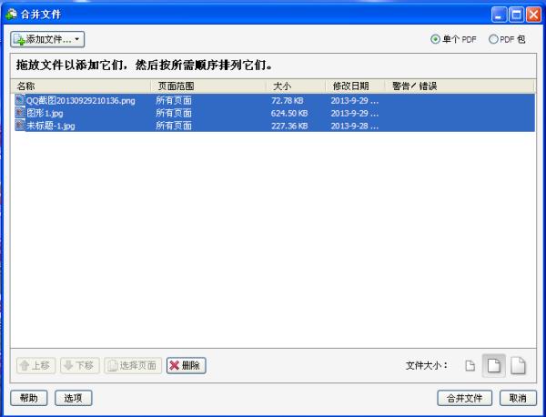 pdf转jpg软件_pdf转jpg用什么软件_pdf转jpg软件