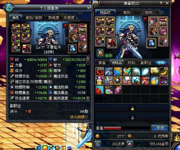 85剑神装备 首饰 武器搭配 装备最好是异界 主刷图~~!