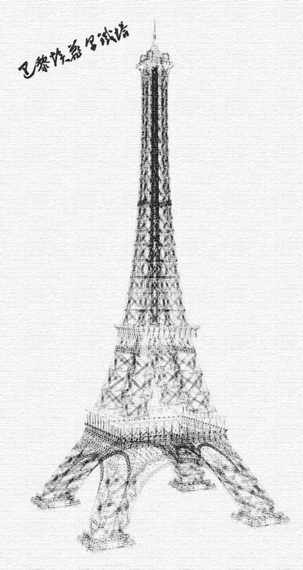 动手网 埃菲尔铁塔手绘图片图片