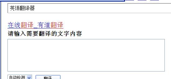 中英文翻译器在线_中英文转换器在线翻译