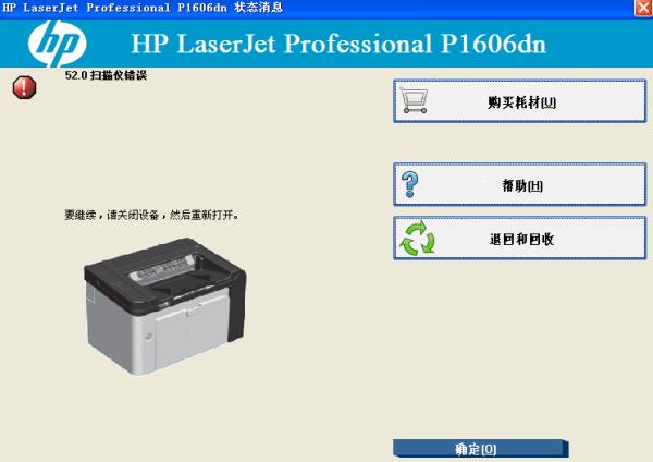 大神 我的惠普打印机显示5.20扫描仪错误,叹号灯一直亮啊