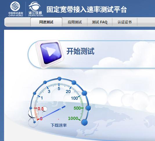 中国移动20兆光纤测速是多少