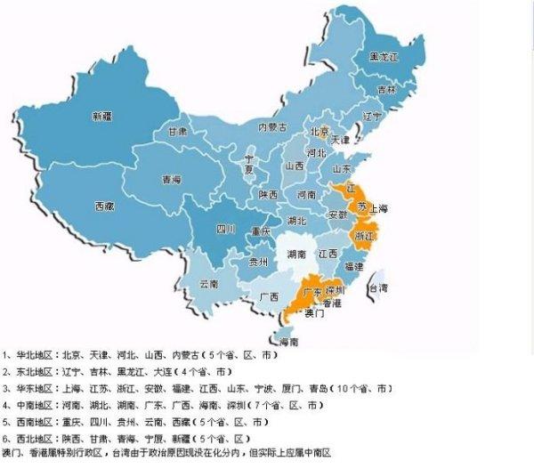 华北,华东,华南,中南,东北,西北,西南分别有哪些省(市)